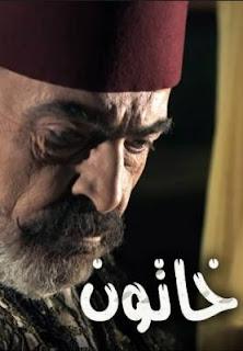 مسلسل خاتون الجزء الثاني الحلقة 15 الخامسة عشرة - Katoon 2 - مسلسلات رمضان 2017