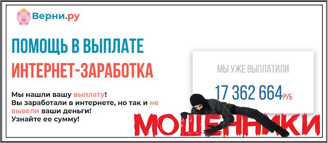 [Лохотрон] verninow.ru Отзывы? Верни.ру - Помощь в выплате интернет-заработка