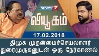 Interview with Durai Murugan 17-02-2018 News 7 Tamil
