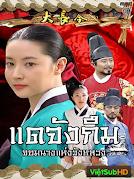 Nàng Dae Jang Geum - Báu Vật Hoàng Cung