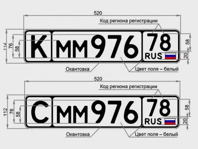 как выглядят новые автомобильные номера