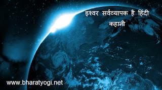 motivated hindi kahani
