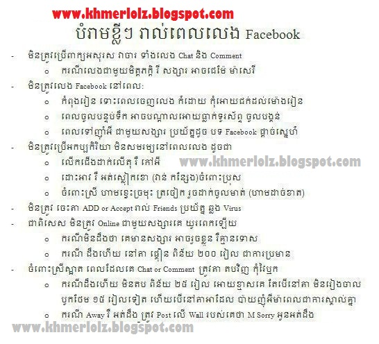 Funny Policy When Playing Facebook Khmer Joke