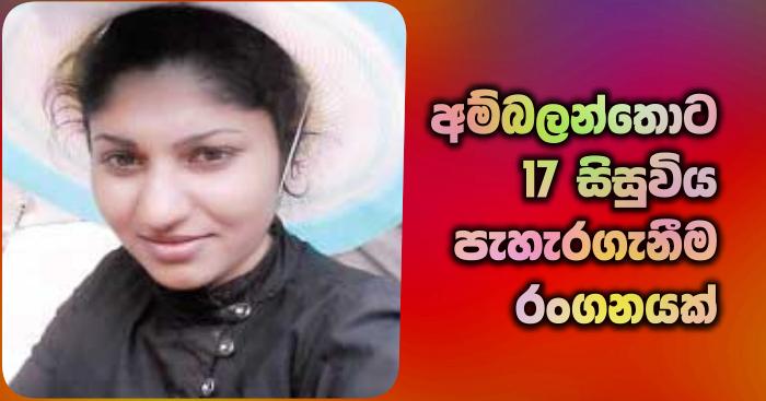 https://www.gossiplankanews.com/2018/10/17-girl-ambalantota.html#more