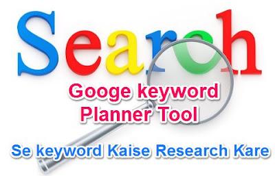 Google Keyword Planner Tool Se Keyword Kaise Research Kare
