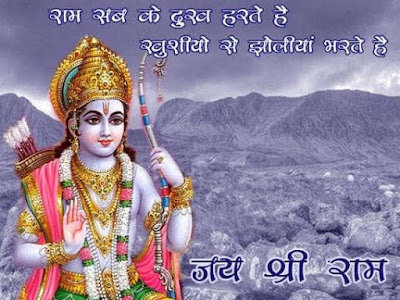 jai shree ram shayari status sms in hindi