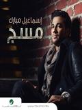 Ismail Mubarak-Message 2015