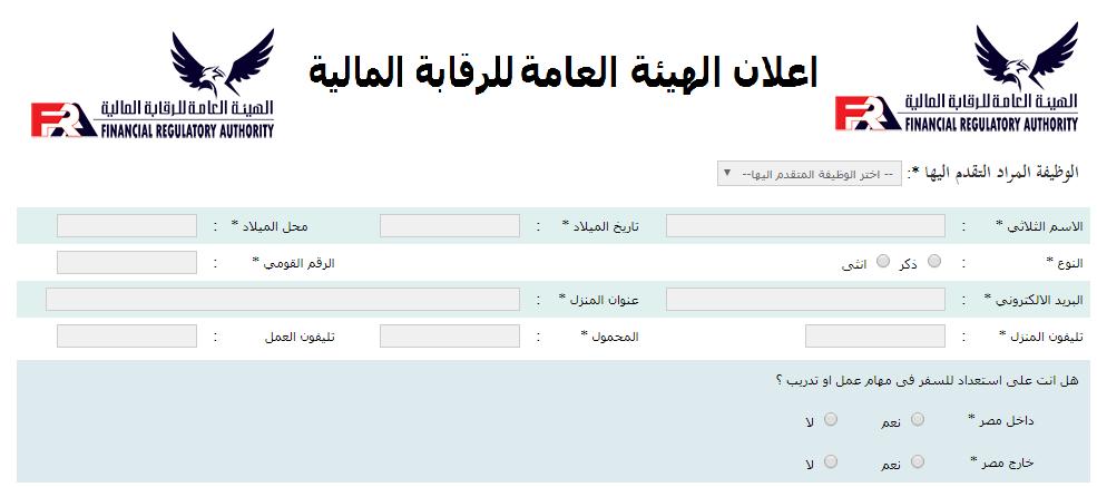 اعلان الهيئة العامة للرقابة المالية لمختلف التخصصات - التقديم على الانترنت