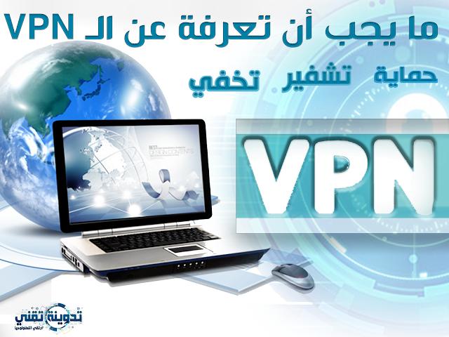 VPN الشبكات الافتراضية الخاصة