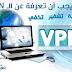 ماذا تعرف عن استخدام  VPN الشبكات الافتراضية الخاصة المجانية و افضلها ExpressVPN