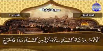 شاهد البث المباشر من قناة المجد للقرآن الكريم على اليوتيوب 2018