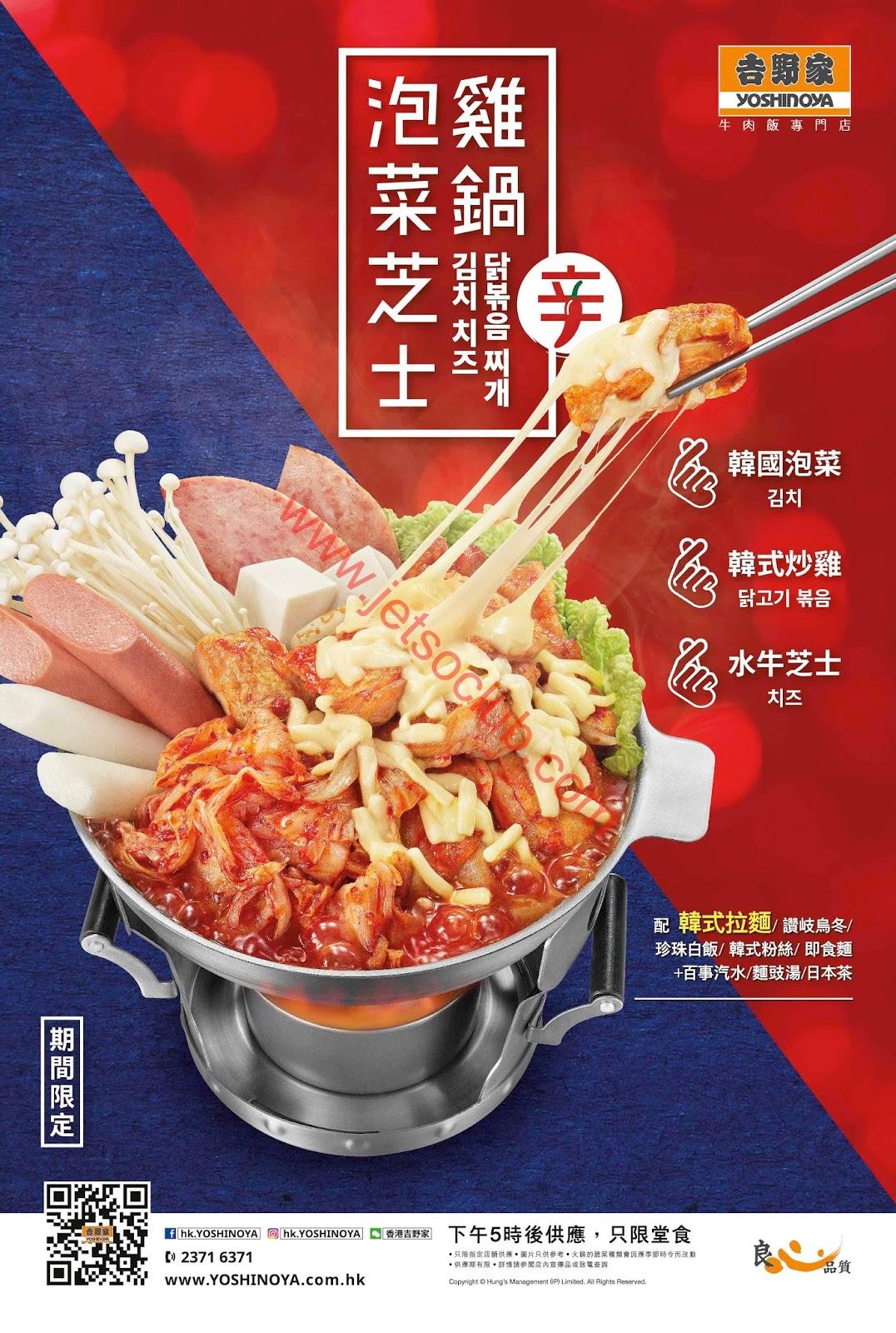 吉野家:全新「泡菜芝士雞鍋」(28/4起) ( Jetso Club 著數俱樂部 )