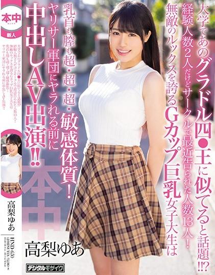 HND-650 Takanashi Yua College Student