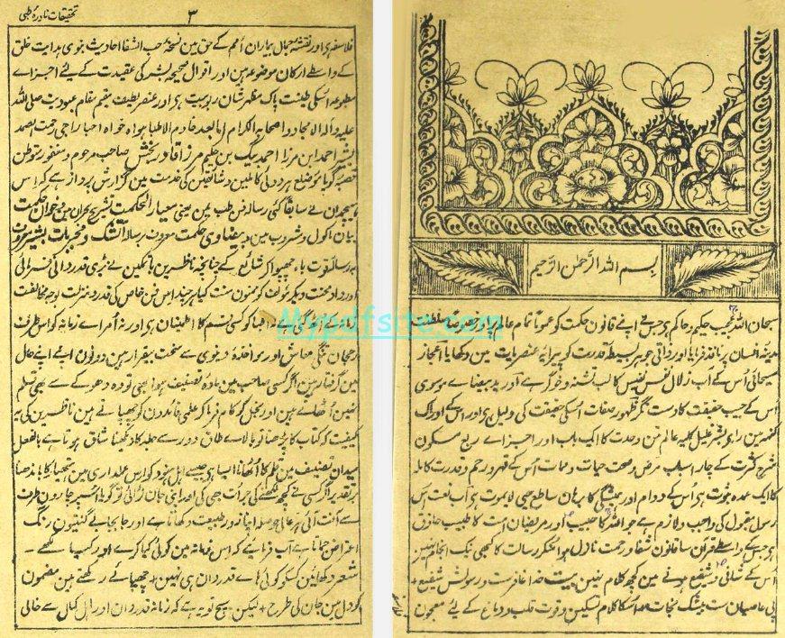 tehqeeqat-e-nadarah-tabie-mufradat-e-hindi book