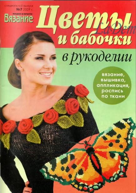 Revista. Apliques de Crochet