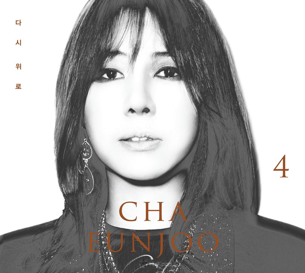 Cha Eun Joo – Vol.4 다시 위로