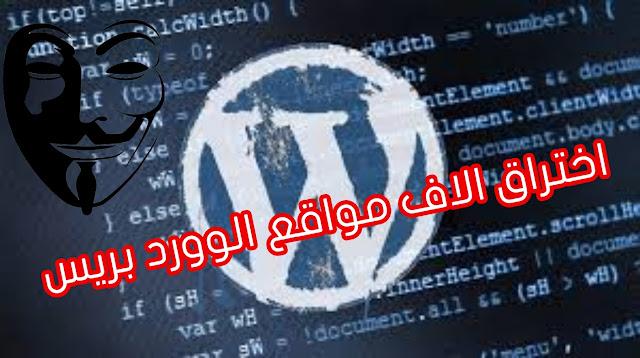 مجموعة هاكرز يقومون بأختراق الآلاف من مواقع وورد بريس