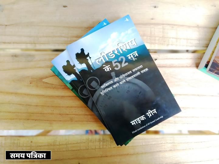 leadership-ke-52-sutra-mike-greene-hindi-book