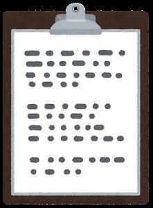 クリップボードのイラスト(文字が書かれた紙)