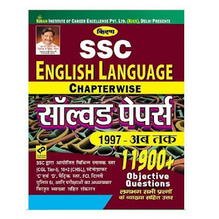 Kiran's SSC ENGLISH Language Chapter wise Solved Paper 1997- Till Date [Hindi]
