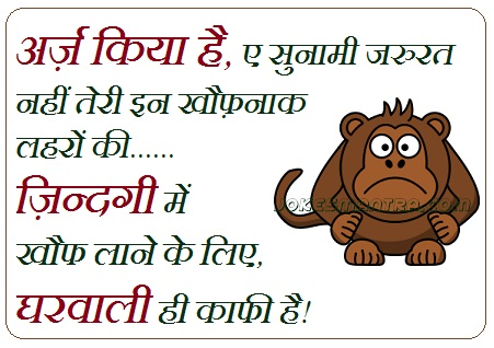 funny shayari sms jokes in hindi anymessages academy of bigest