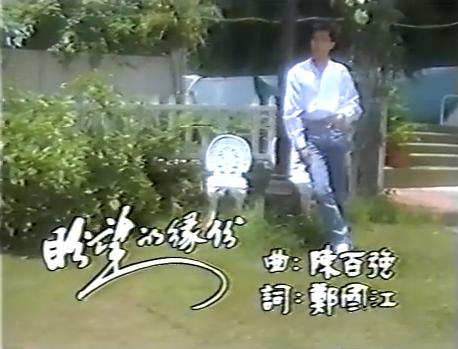 come back to love: 陳百強 - 盼望的緣份 (1985)