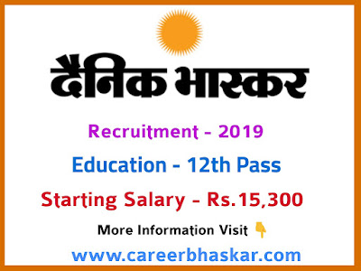 Career In Dainik Bhaskar