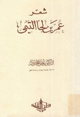 شعر عمر بن لجأ التيمي - تحقيق يحيى الجبوري , pdf
