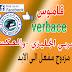 افضل قاموس مخصص لأنظمة تشغيل Android عربي - إنجليزي ، وإنجليزي - عربي