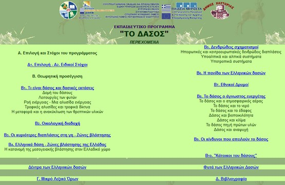 http://kpe-kastor.kas.sch.gr/dasos/introduction/contents.htm