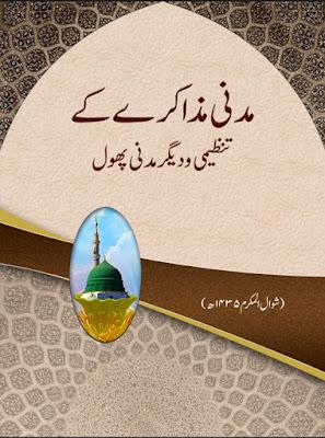 Madani Muzakarah Aur Tanzeemi Madani Phool pdf in Urdu