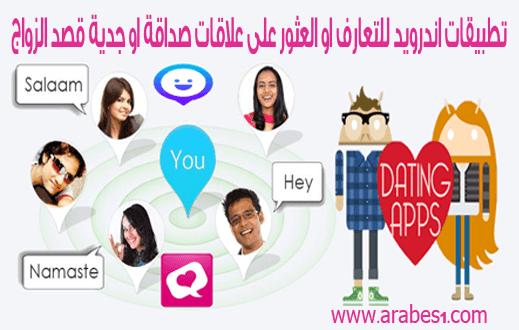 تطبيقات اندرويد للتعارف او العثور على علاقات صداقة او جدية