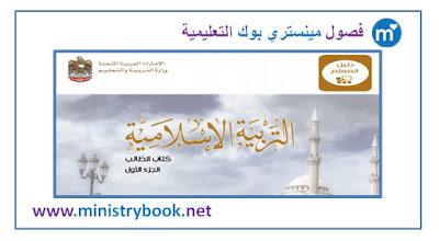 دليل المعلم تربية اسلامية للصف الخامس الامارات 2018-2019-2020-2021