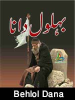http://www.shiavideoshd.com/2015/06/islamic-movie-behlol-dana-in-urdu.html