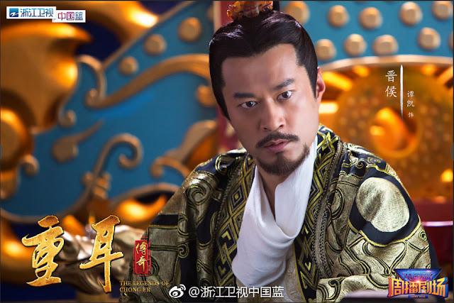 The Legends of Chong Er 重耳传 Tan Kai