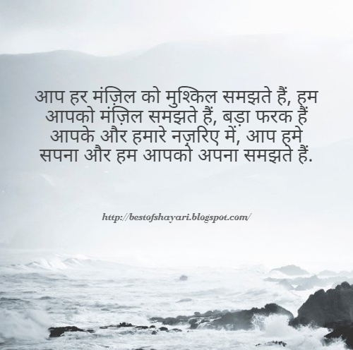 Love You Shayari In Hindi - Best Hindi shayari,Love quotes,SMS ...