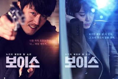 Tracklist : OST. Voice Korean Drama