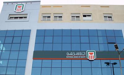شروط التقدم لوظائف البنك الاهلى المصرى لحديثى التخرج - إعلان شهر نوفمبر 2016