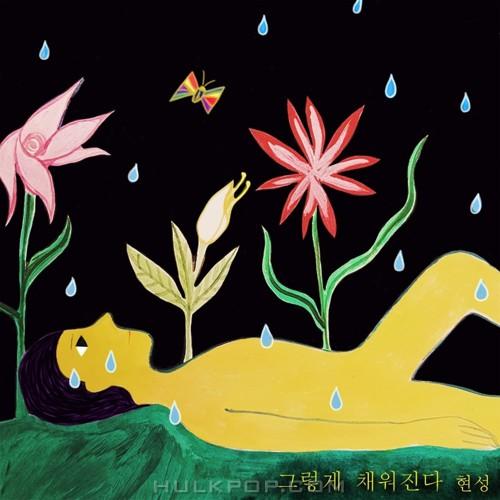 HYUNSUNG – 그렇게 채워진다 – Single