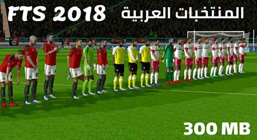 تحميل لعبة FTS 2018 للاندرويد منتخبات عربية بحجم 300 ميجا