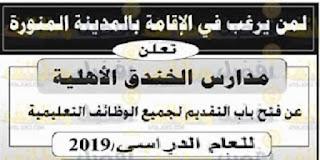 مطلوب جميع الوظائف التعليمية لمدارس الخندق بالمدينة المنورة