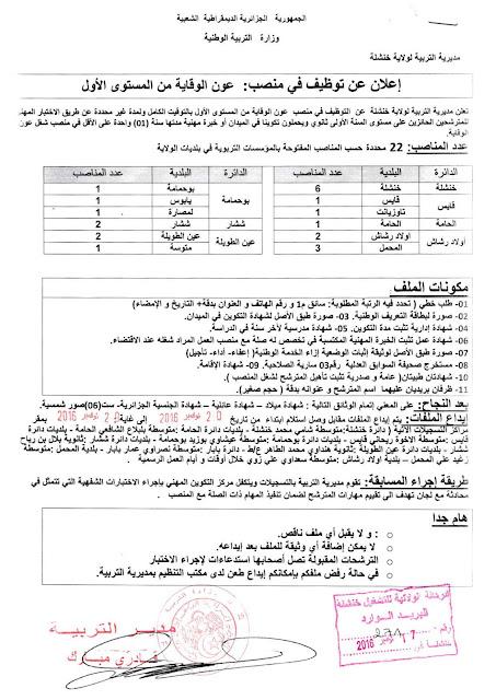 اعلان توظيف عمال مهنيين بمديرية التربية لولاية خنشلة ديسمبر 2016