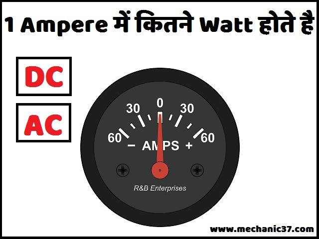 1 Ampere में कितने Watt होते है पूरी जानकारी hindi में कैसे कन्वर्ट करें