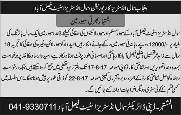 Servman required in Punjab Small Industries Corporation Faisalabad Aug 2017