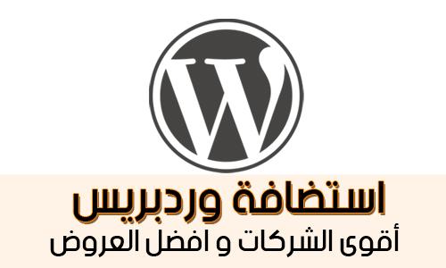 استضافة وردبريس wordpress hosting