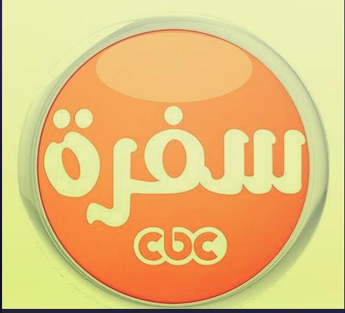 تردد قناة سي بي سي سفرة الجديد