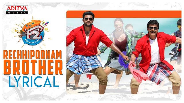 Rechhipodham Brother Telugu Song Lyrics - F2 (2018)