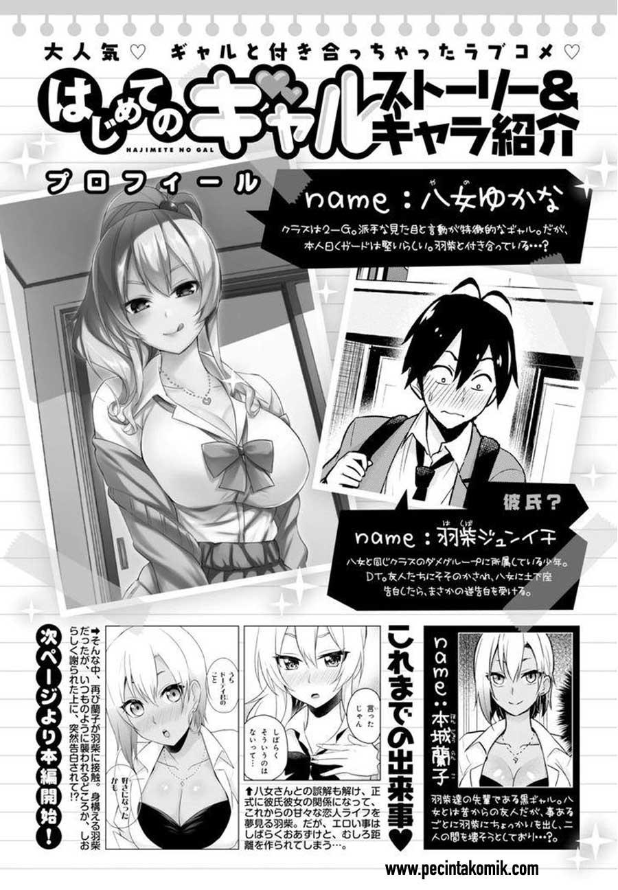 Hajimete No Gal Chapter 22