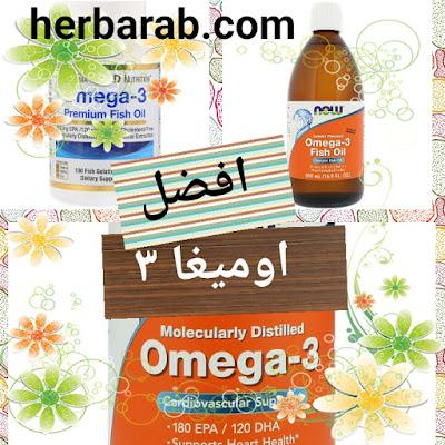 افضل انواع حبوب اوميغا ٣ من اي هيرب وشراب زيت السمك