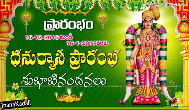 Dhanurmasam information in Telugu-Telugu Festivals information, Tiruppavai in Telugu